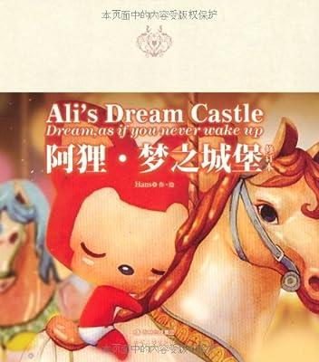 阿狸•梦之城堡.pdf