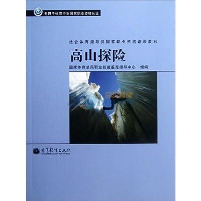社会体育指导员国家职业资格培训教材:高山探险.pdf