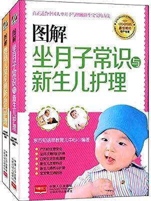 图解:坐月子常识与新生儿护理+图解:婴幼儿常见病防治与护理.pdf