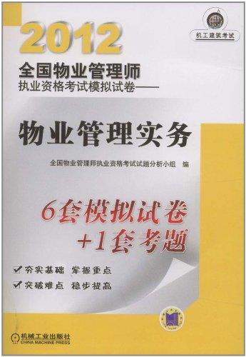 2012全国物业管理师执业资格考试模拟试卷 物业管理实务
