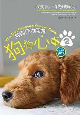 狗狗心事2:狗狗行为问答.pdf