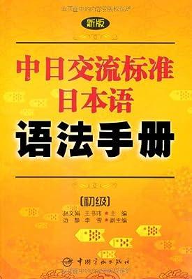 新版中日交流标准日本语语法手册:初级.pdf