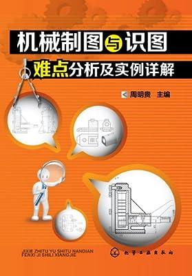 机械制图与识图难点分析及实例详解.pdf