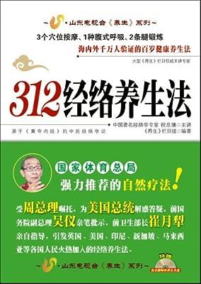 312经络养生法.pdf