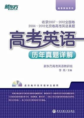 新东方•高考英语历年真题详解.pdf