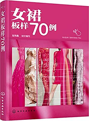 女裙板样70例.pdf