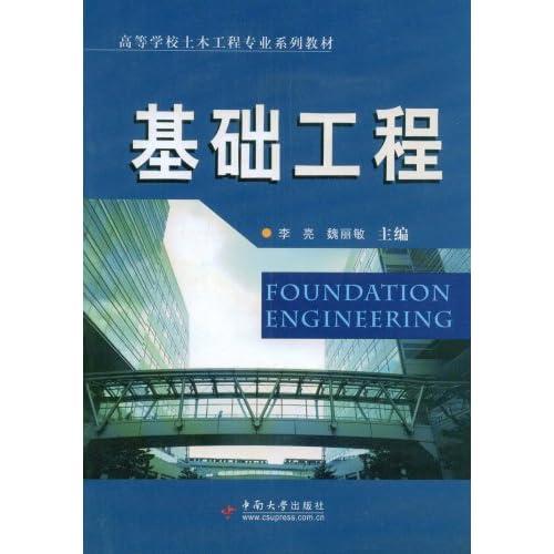基础工程(高等学校土木工程专业系列教材)收藏