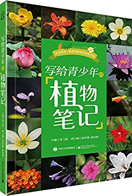 写给青少年的植物笔记.pdf