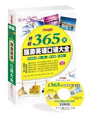 振宇英语:终极365天旅游英语口语大全.pdf