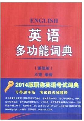 2014版职称英语考试词典 英语多功能词典 重修版 王霞编 可带进考场 职称词典 综合 卫生 理工类.pdf