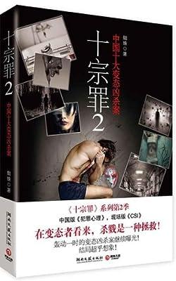 十宗罪2.pdf