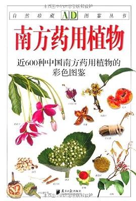 南方药用植物:近600种中国南方药用植物的彩色图鉴.pdf