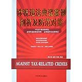 涉税违法典型案例剖析及防范对策