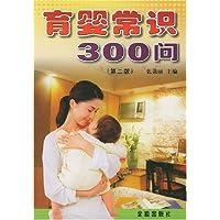 育婴常识300问
