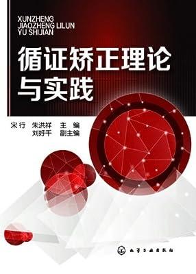 循证矫正理论与实践.pdf