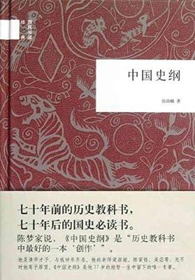 国民阅读经典:中国史纲.pdf
