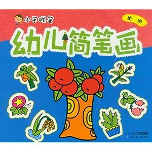 小手握笔幼儿简笔画 植物