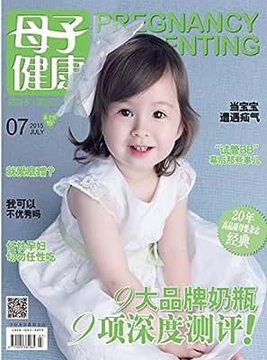 母子健康 月刊 2015年07期.pdf