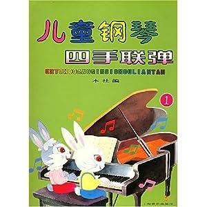 儿童钢琴四手联弹1