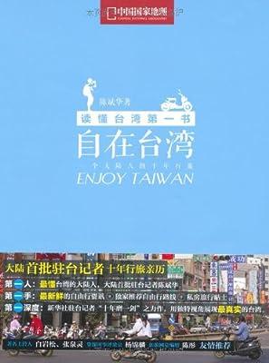 自在台湾.pdf