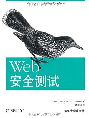 Web安全测试.pdf