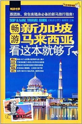 畅游新加坡马来西亚,看这本就够了.pdf