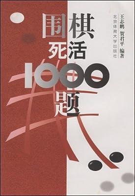 围棋死活1000题.pdf