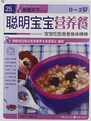 美食天下:0-3岁聪明宝宝营养餐.pdf