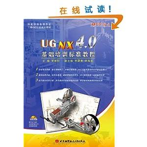 ug4.0模板文件