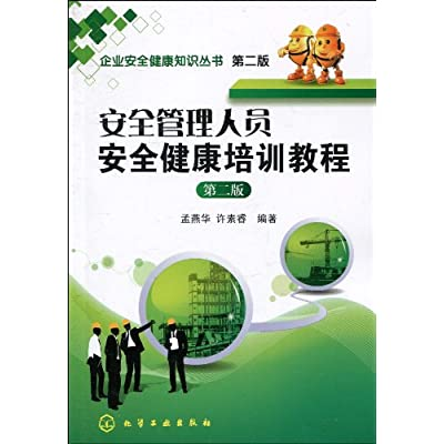 安全管理人员安全健康培训教程(第2版)-职业培训教材