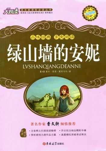 丛书 升级版 绿山墙的安妮 著名作家曹文轩倾情推荐 大悦读语文新课