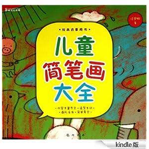 儿童简笔画大全-kindle商店-亚马逊中国