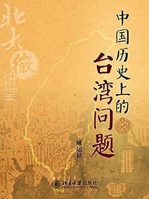 北大微讲堂:中国历史上的台湾问题.pdf