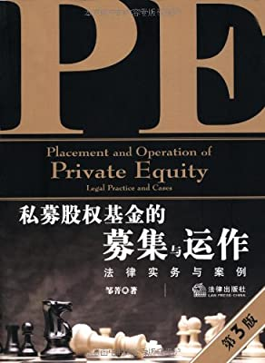 私募股权基金的募集与运作:法律实务与案例.pdf