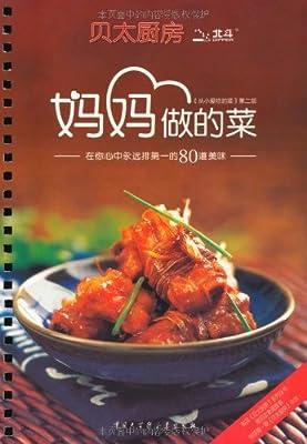 妈妈做的菜:在你心里永远排第一的80道美味.pdf