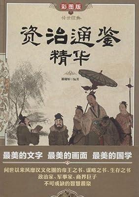 资治通鉴精华.pdf
