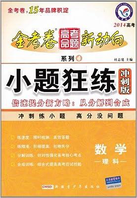 2014金考卷·高考命题新动向系列 小题狂练 数学.pdf