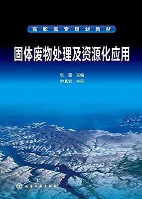 固体废物处理及资源化应用.pdf