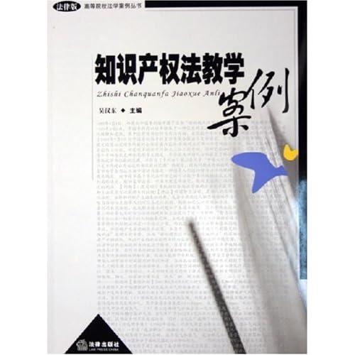 知识产权法教学案例/法律版高等院校法学案例丛书