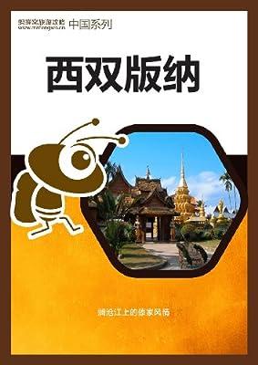 蚂蜂窝旅游攻略:西双版纳.pdf