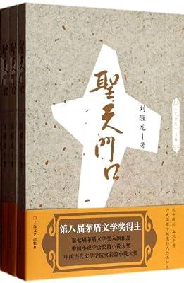 刘醒龙作品系列:圣天门口.pdf