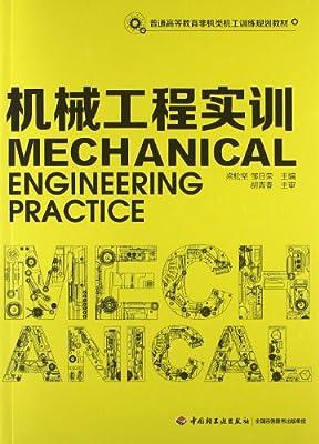 普通高等教育非机类机工训练规划教材:机械工程实训.pdf