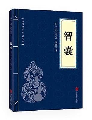 中华国学经典精粹·处世谋略必读本:智囊.pdf