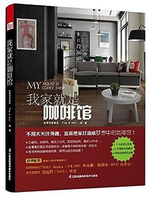 我家就是咖啡馆.pdf