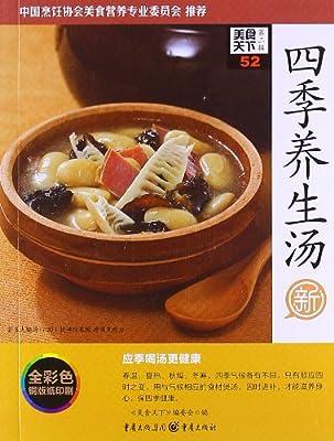 四季养生汤.pdf