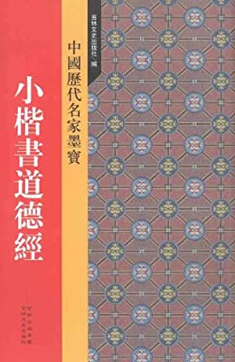 中国历代名家墨宝:小楷书道德经.pdf