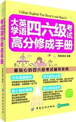 大学英语四六级考试高分修成手册.pdf
