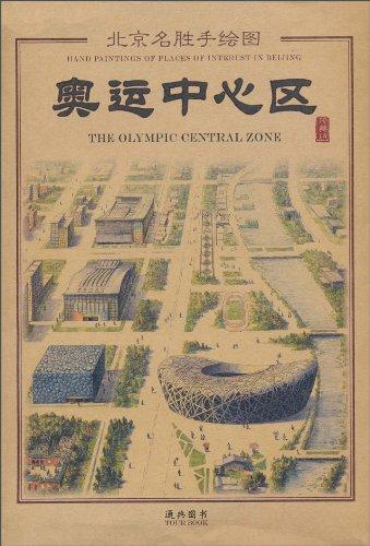 北京名胜手绘图:奥运中心区