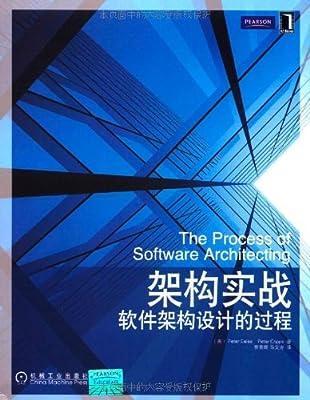 架构实战:软件架构设计的过程.pdf