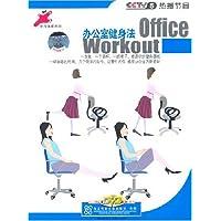 办公室健身法
